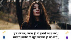 naraz shayari in hindi