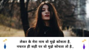 naraz shayari for girlfriend