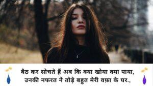 naraz shayari in hindi 140