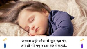 neend nahi aati shayari