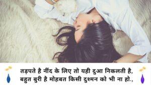 neend shayari hindi