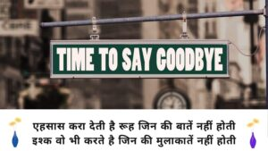 Farewell Shayari