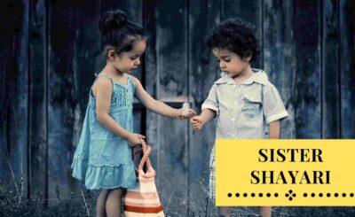 Sister Shayari