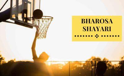 Bharosa Shayari
