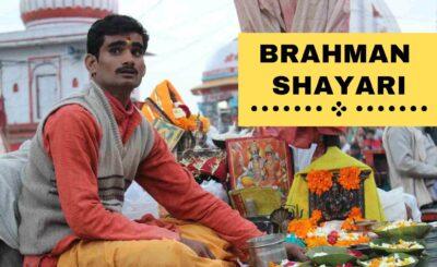 brahman shayari